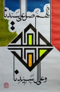 Kaligrafi Shalawat