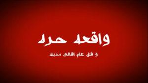 Peristiwa Berdarah di Madinah Pasca Karbala; Awal Runtuhnya Khilafah Bani Umayah