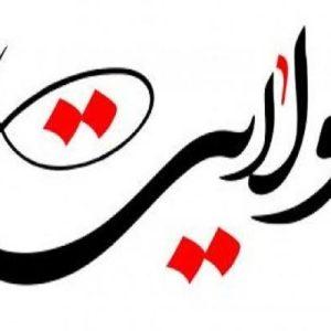 Makna Wilâyah (1)