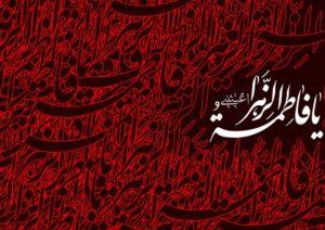 Ummul Mu`minin Aisyah ra: Rasulullah Selalu Sharing kepada Putrinya