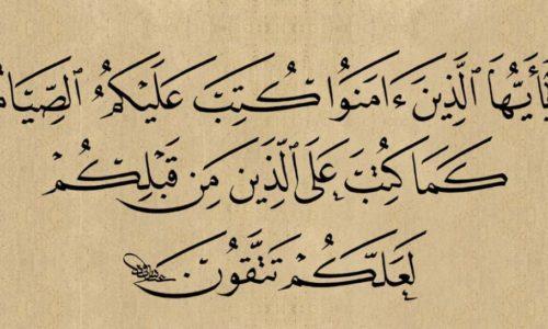 al-baqarah-183