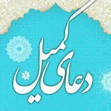 Syarah Doa Kumail