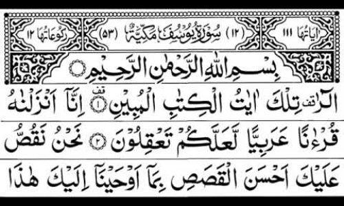 Telaah Mengapa Kisah Nabi Yusuf disebut Sebagai Kisah Terbaik dalam Al-Quran