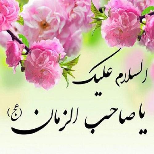Menakar Ilmu Imam Mahdi Afs Bagian 2