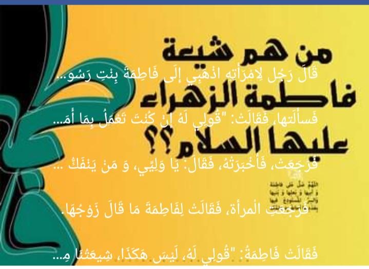 Sayidah Fatimah dan Syiahnya
