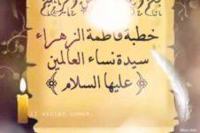 Khutbah Fatimah Zahra