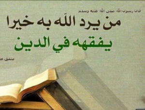 Tafaqquh Bersama Syaikh Hakim