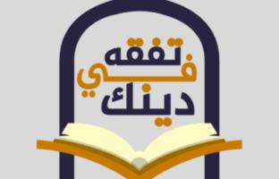 Tafaqquh fid Din Bersama Syaikh Hakim