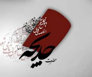 Sayidah Khadijah, Istri Tercinta dan Cinta Sejati Rasulullah saw Bag 3