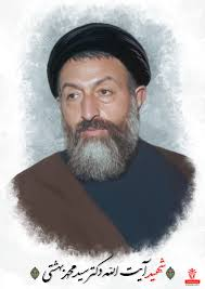 Mengenang Syahid Beheshti: Beberapa Karya dan Pemikirannya