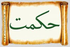 Konsep Hikmah (Kebijaksanaan) dalam Perspektif al-Qur'an dan Falsafah Islam