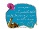 Solusi Problem dalam Perspektif Imam Ali as (Hikmah Nahjul Balagha ke-24)