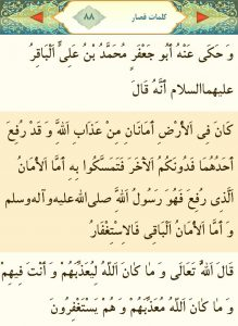 Nabi Muhamad saw dalam Persfektif Nahjul Balaghah II