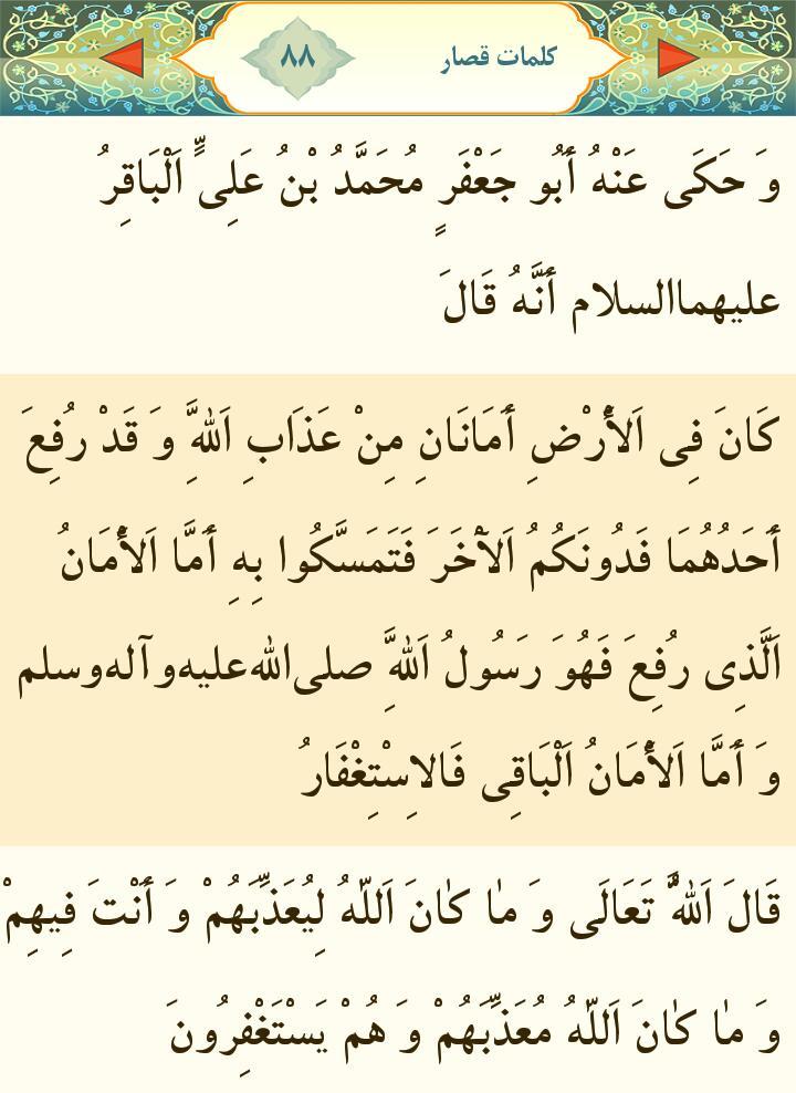Nabi Muhamad saw dalam Perspektif Nahjul Balaghah