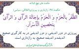 Kunci Kesuksesan dalam Perspektif Imam Ali as  (Nahjul-Balagah Hikmah ke-48)