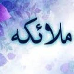 Malaikat dalam Perspektif al-Qur'an