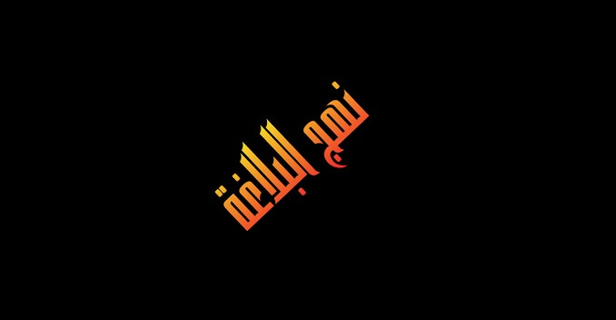 Pemimpin Adil bisa diganti Pemimpin Zalim, Menelisik Khutbah Imam Ali ke-25