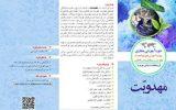 Short Crouse Mahdawiyat ke 10; Sebab-sebab kegaiban Imam Mahdi as