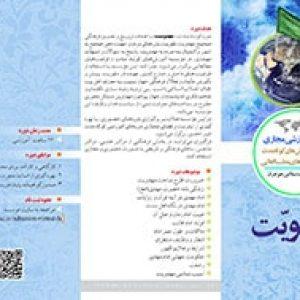 Transkrip Short Course Mahdawiyat Ke -11: kepemimpinan Imam Mahdi as Dan Keistimewaanya