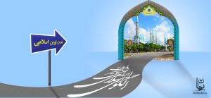 Membincang Wacana Peradaban Baru Islam