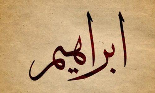 Mengambil Ajar dari Nabi Ibrahim as dalam Alquran