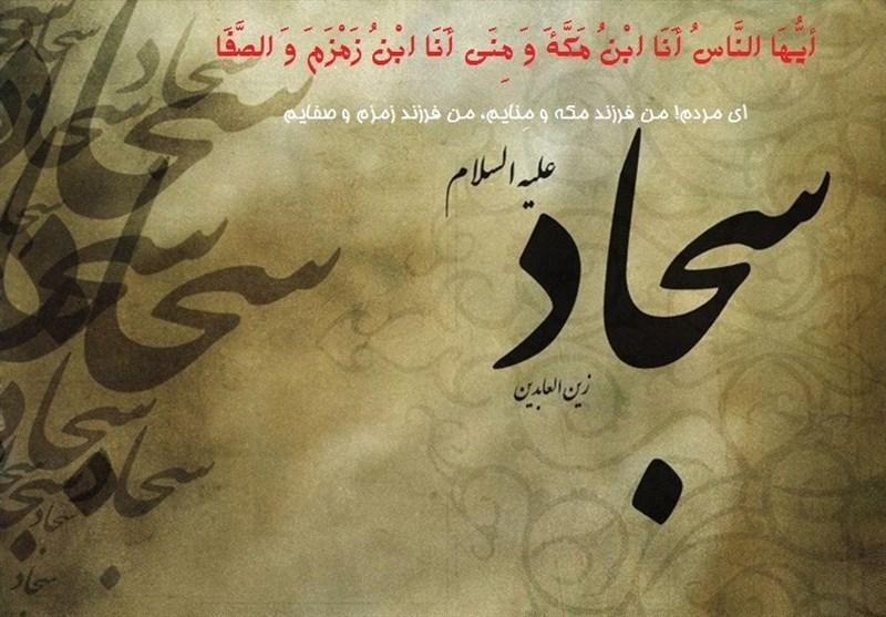 Kepedulian Imam Sajjad as terhadap Perubahan Masyarakat Lebih dari Ibadah dan Munajat