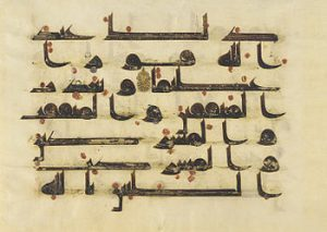 350px-Folio_from_a_Qur'an_(8th-9th_century)_a