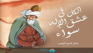 Jalaluddin Rumi dan Puisi Sufistiknya